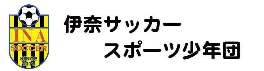伊奈サッカースポーツ少年団